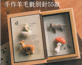 Felt Wool Art Doll - Japanese craft book (in traditional Chinese)
