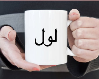 lol in arabic mug, laughing out loud, loling, muslim birthday gift