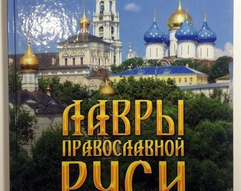 Historical book Russian orthodox Books in Russian monastery Orthodox Russia. Miracles and Shrines. 2013