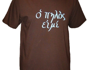 I am the Clay in Greek Organic Cotton and Organic Bamboo Mens Shirt - Christian Shirt - Biblical Greek - in 4 Colors