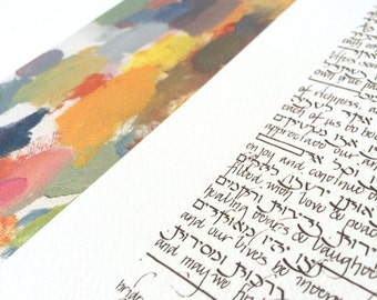 untitled #1 ketubah with personalization giclee print by stephanie caplan