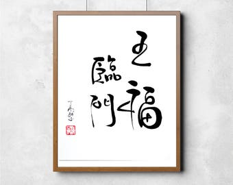 May fortune come to your door - Chinese New Year Greeting Handwritten Chinese Calligraphy