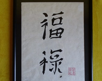 Chinese calligraphy Success 40 cm x 32.5 cm