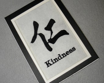 "Kindness Embroidered Chinese Characters Embroidery Quote Matted 5"" x 7"" - Ready to Ship"