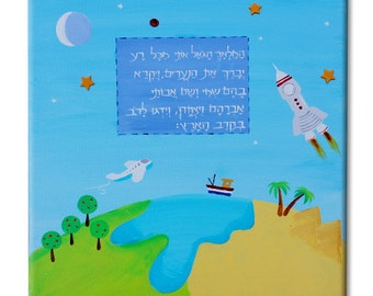 Night Blessing Nursery Judaica wall Art, Judaica home decor,Jewish blessing for baby room, Kids wall art.