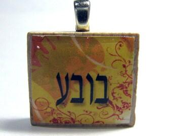 Hebrew Scrabble tile - Bubbe - Grandma or Grandmother - Orange design