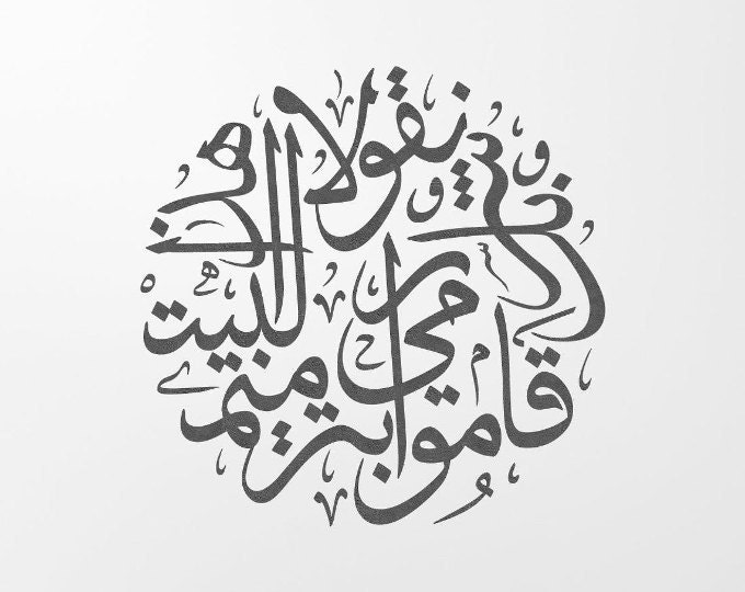 Digital Calligraphy