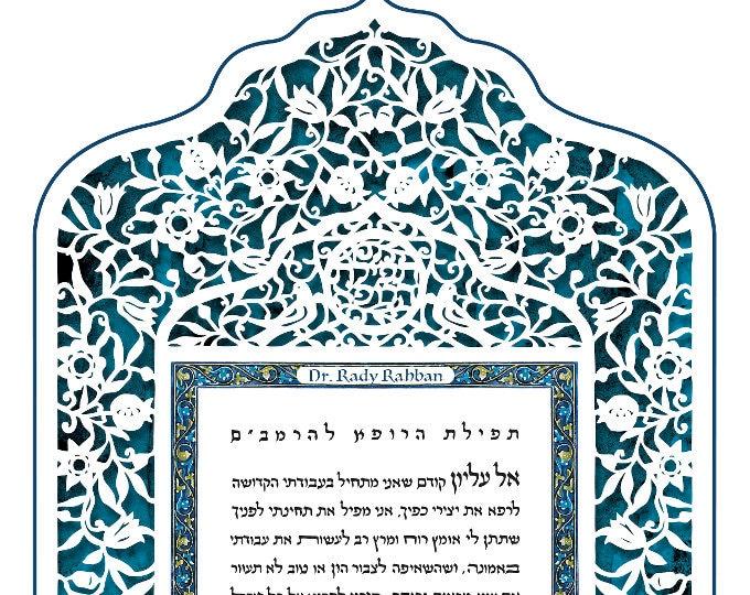 Doctor's Prayer PaperCut